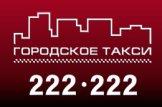 Отзыв «Городское такси», г. Брянск