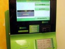 Оплата водителем плана через банкомат Сбербанка