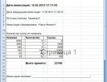Отчет инкассации - Такси-Финанс