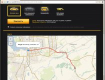 Расчет стоимости поездки по карте на примере заказа такси через сайт