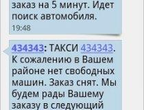 SMS об отсутствии свободных автомобилей