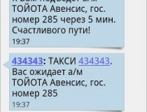 SMS о назначенном экипаже и SMS со стоимостью поездки